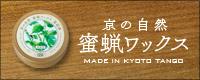 834 京の自然 蜜蝋ワックス